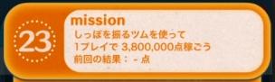 しっぽを振るツムで380万点
