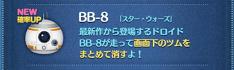 bb8スキル