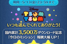 3500万ダウンロードイベント