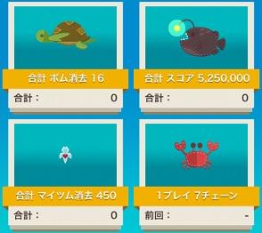 海の仲間を探そう1枚目