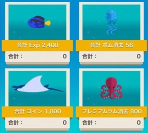 海の仲間を探そう3枚目