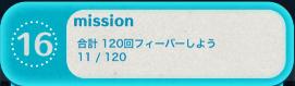 ビンゴ18枚目ミッション16