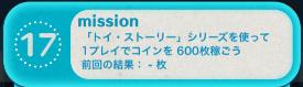 ビンゴ18枚目ミッション17