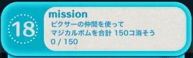 ビンゴ18枚目ミッション18