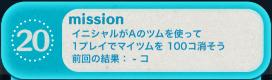 ビンゴ18枚目ミッション20
