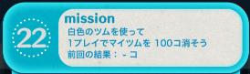ビンゴ18枚目ミッション22