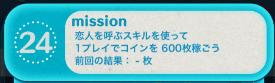 ビンゴ18枚目ミッション24