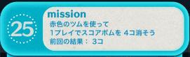 ビンゴ18枚目ミッション25