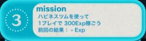 ビンゴ18枚目ミッション3