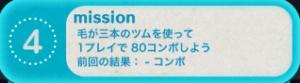 ビンゴ18枚目ミッション4