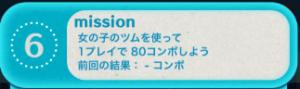 ビンゴ18枚目ミッション6