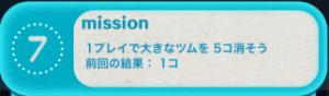 ビンゴ18枚目ミッション7