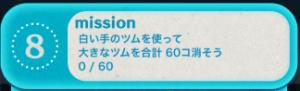 ビンゴ18枚目ミッション8