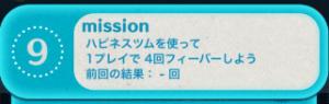 ビンゴ18枚目ミッション9