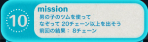 ビンゴ18枚目ミッション10