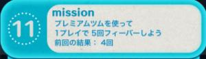ビンゴ18枚目ミッション11