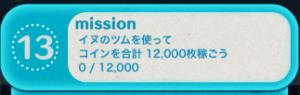 ビンゴ18枚目ミッション13