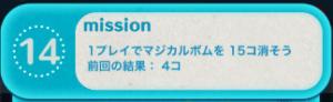 ビンゴ18枚目ミッション14
