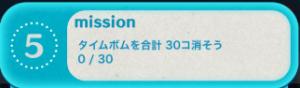 ビンゴ18枚目ミッション5