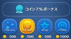 コインアイテム使用