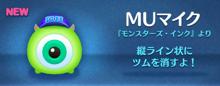 MUマイク