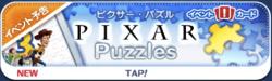 ピクサーパズル