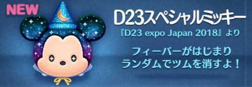 D23スペシャルミッキー