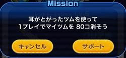 ミッションサポート