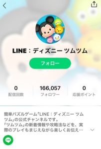 LINELIVEツムツム公式