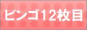 ビンゴ12枚目