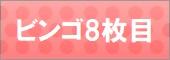 ビンゴ8枚目