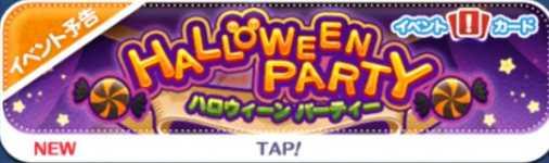 ハロウィンパーティーイベント