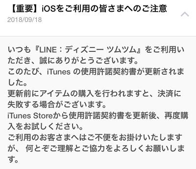 iOSのお知らせ