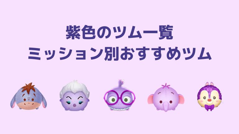紫色のツム一覧