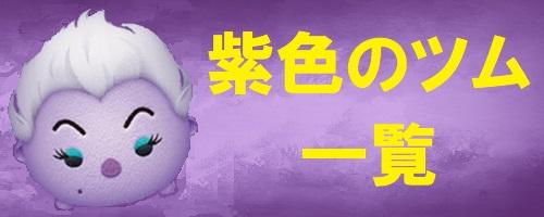 紫色のツム