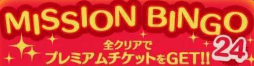 ビンゴ24枚目