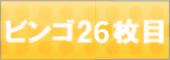 bingo26
