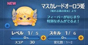 マスカレードオーロラ姫
