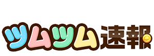 ツムツム速報 | ピクサーパズル徹底攻略!